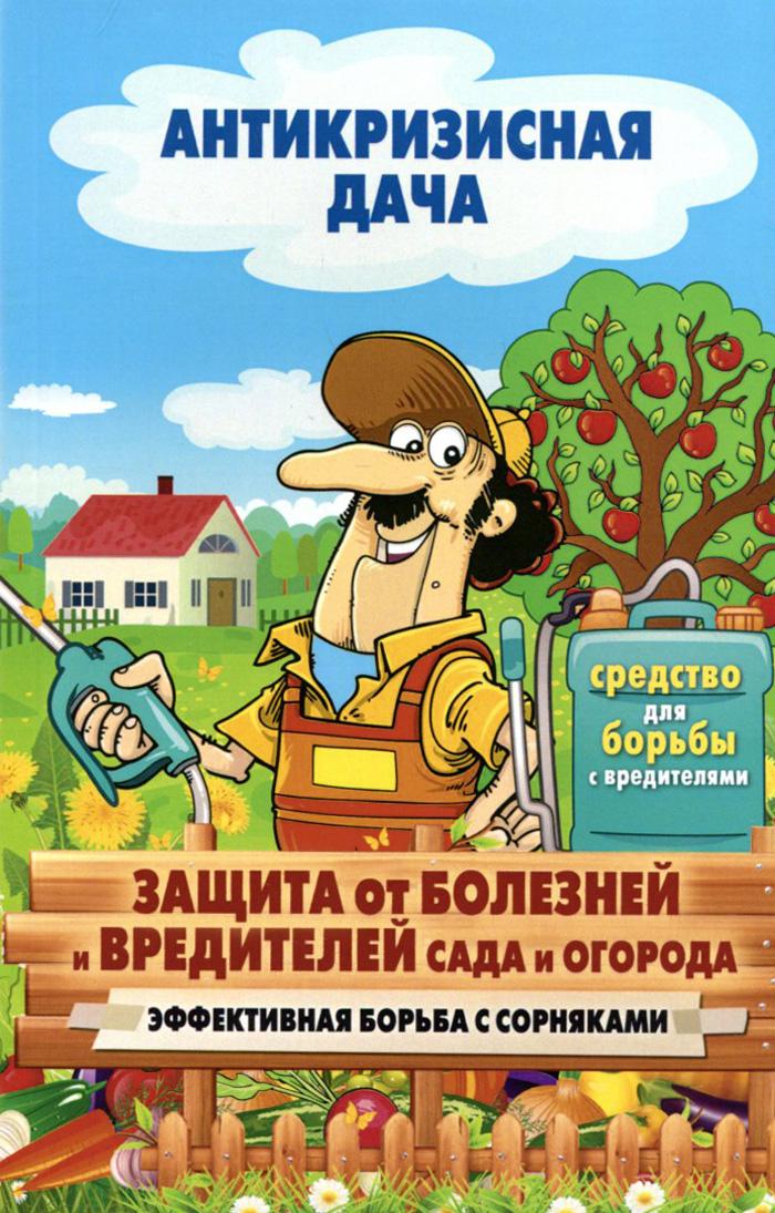 Защита от болезней и вредителей сада и огорода. Эффективная борьба с сорняками ISBN: 978-5-386-08462-2 борьба с сорняками
