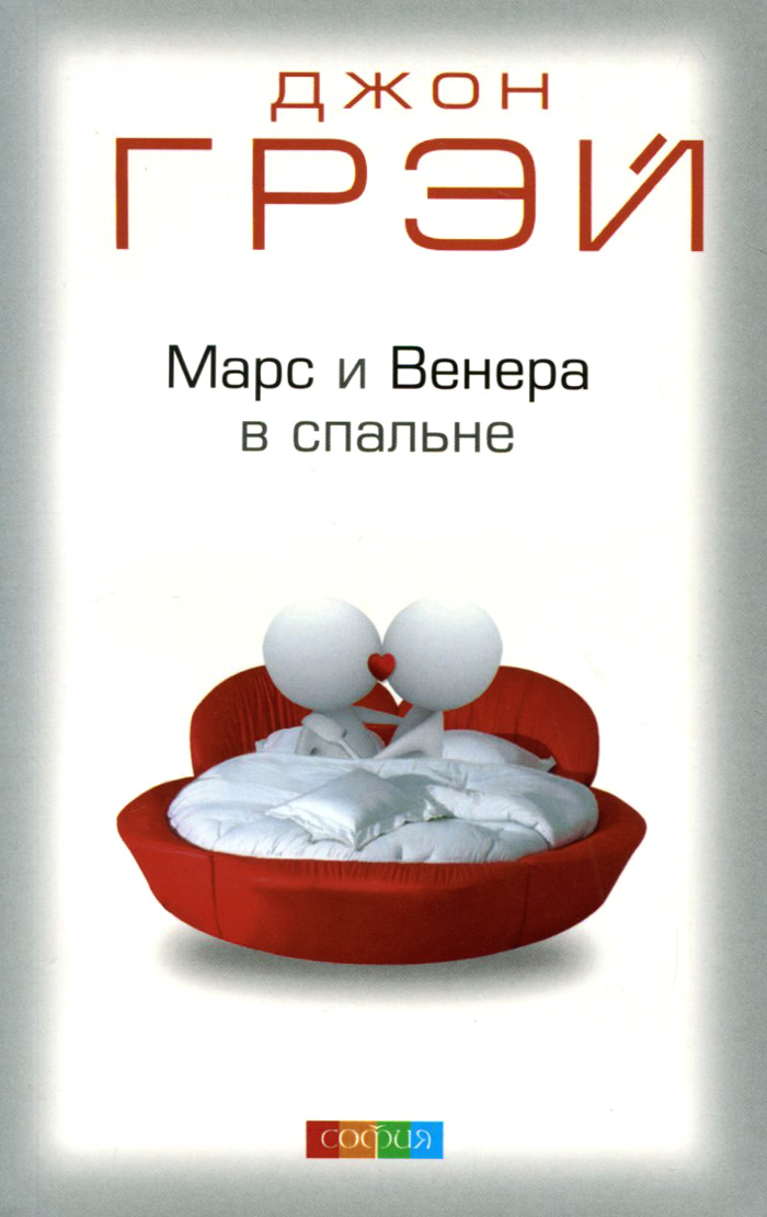 Джон Грэй. Марс и Венера в спальне