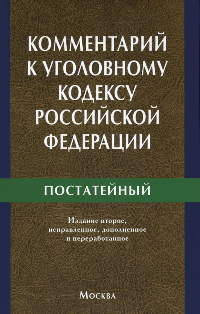 Комментарий к Уголовному кодексу Российской Федерации для работников прокуратуры. Постатейный ISBN: 978-5-98209-171-0 ук рф