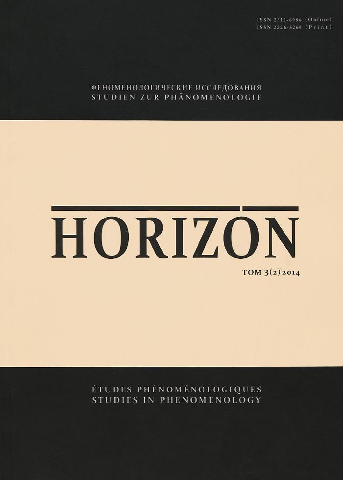 Horizon. Феноменологические исследования. Том 3(2), 2014 horizon