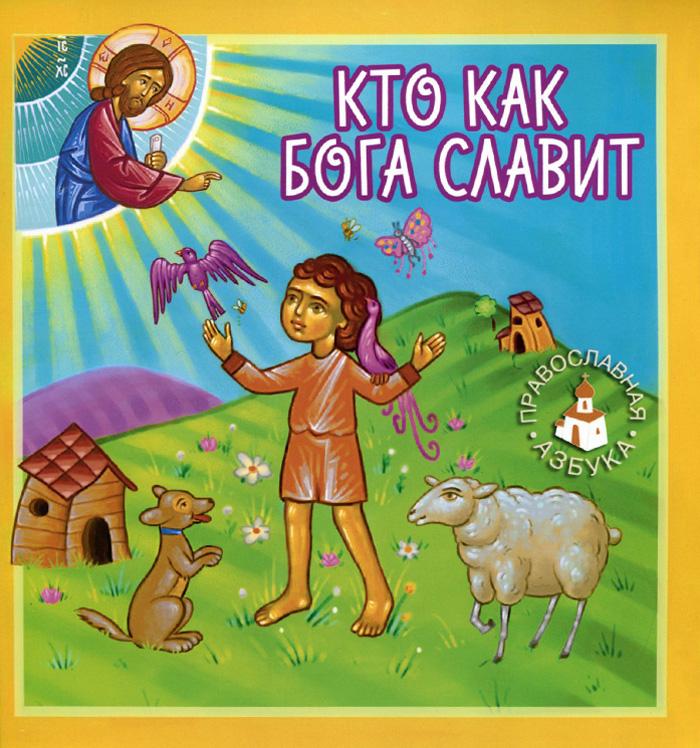 Лидия Попович Кто как Бога славит ISBN: 978-5-901246-32-0 лидия попович кто как бога славит
