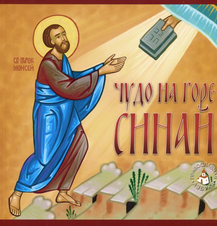 Лидия Ретивская Чудо на горе Синай александр богомолов ты – святой господь бог