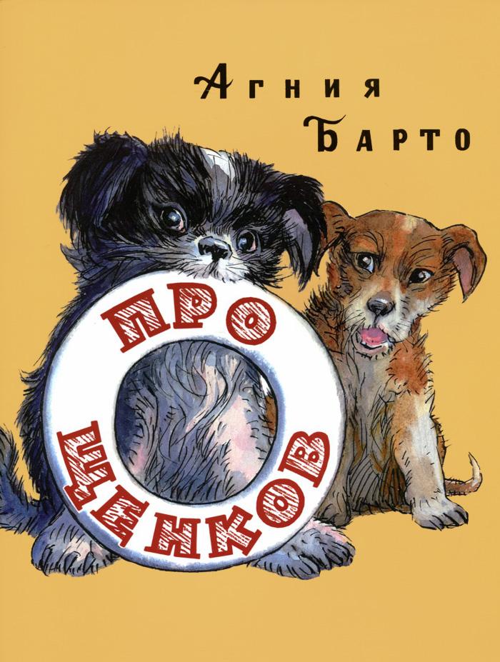 Агния Барто Про щенков ISBN: 978-5-00041-132-2 барто агния львовна детям нов оформ