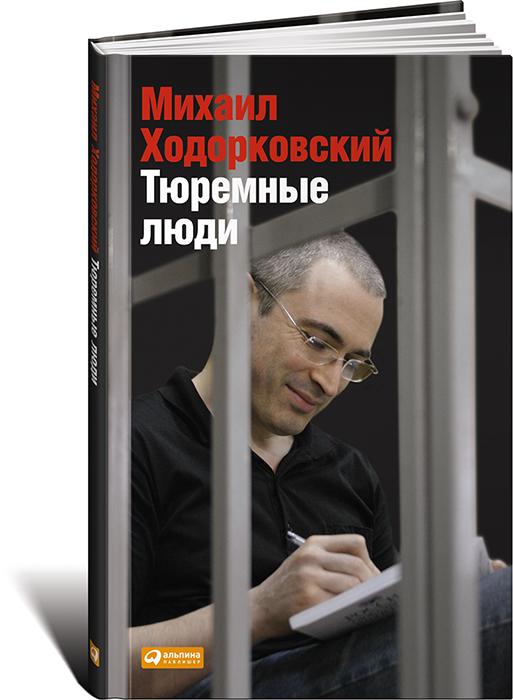 Михаил Ходорковский Тюремные люди