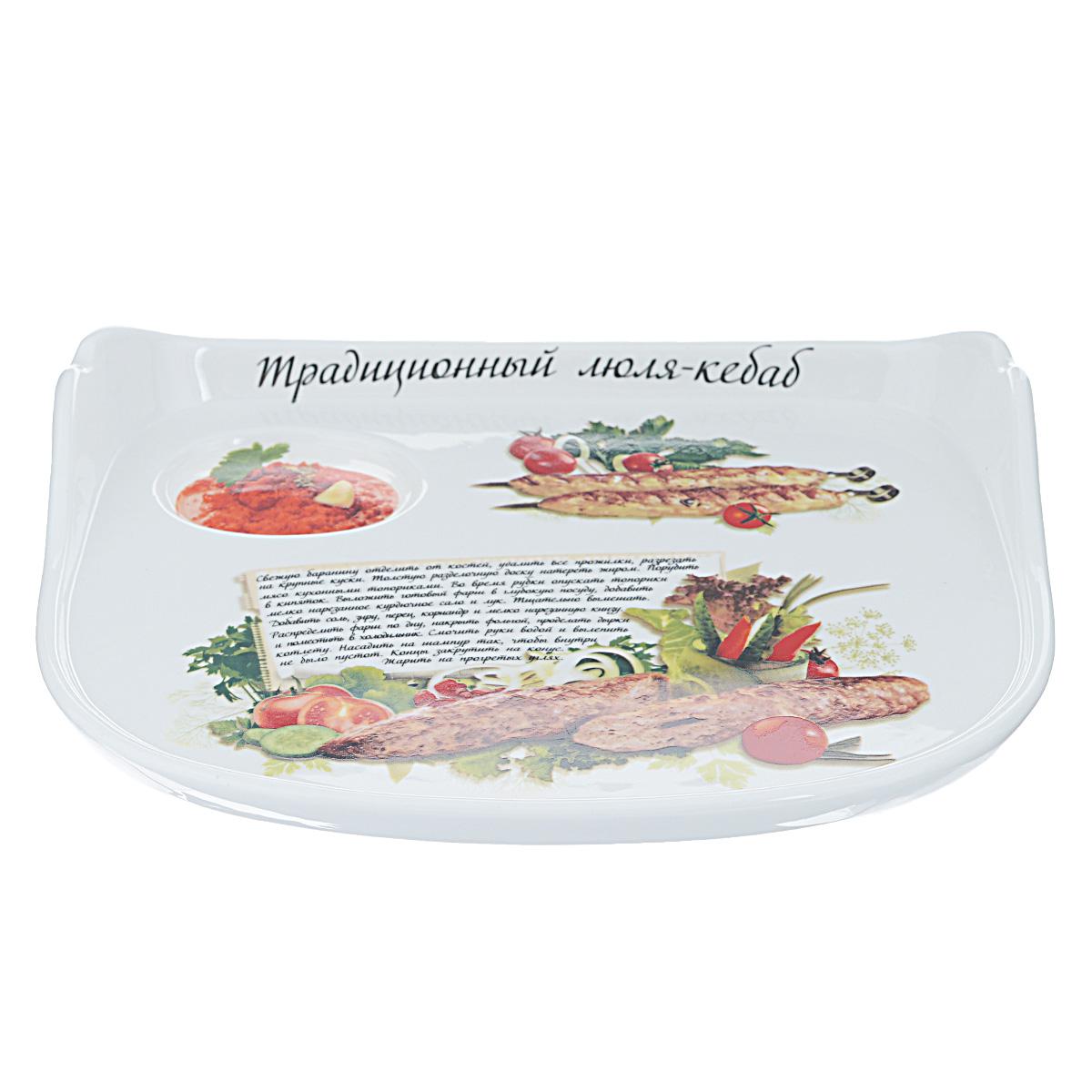 Блюдо LarangE Традиционный люля-кебаб, цвет: белый, 24,5 х 19,5 см589-316Блюдо LarangE Традиционный люля-кебаб, выполненное из высококачественной керамики, предназначено для красивой сервировки шашлыка. Блюдо оснащено удобными ручками и специальным отверстием под соус. Блюдо декорировано надписью Традиционный люля-кебаб и его изображением. Кроме того, для упрощения процесса приготовления прямо на блюде написан рецепт и нарисованы необходимые продукты. Блюдо LarangE Традиционный люля-кебаб украсит ваш праздничный стол, а оригинальное исполнение понравится любой хозяйке.Размер блюда: 24,5 см х 19,5 см х 1 см.