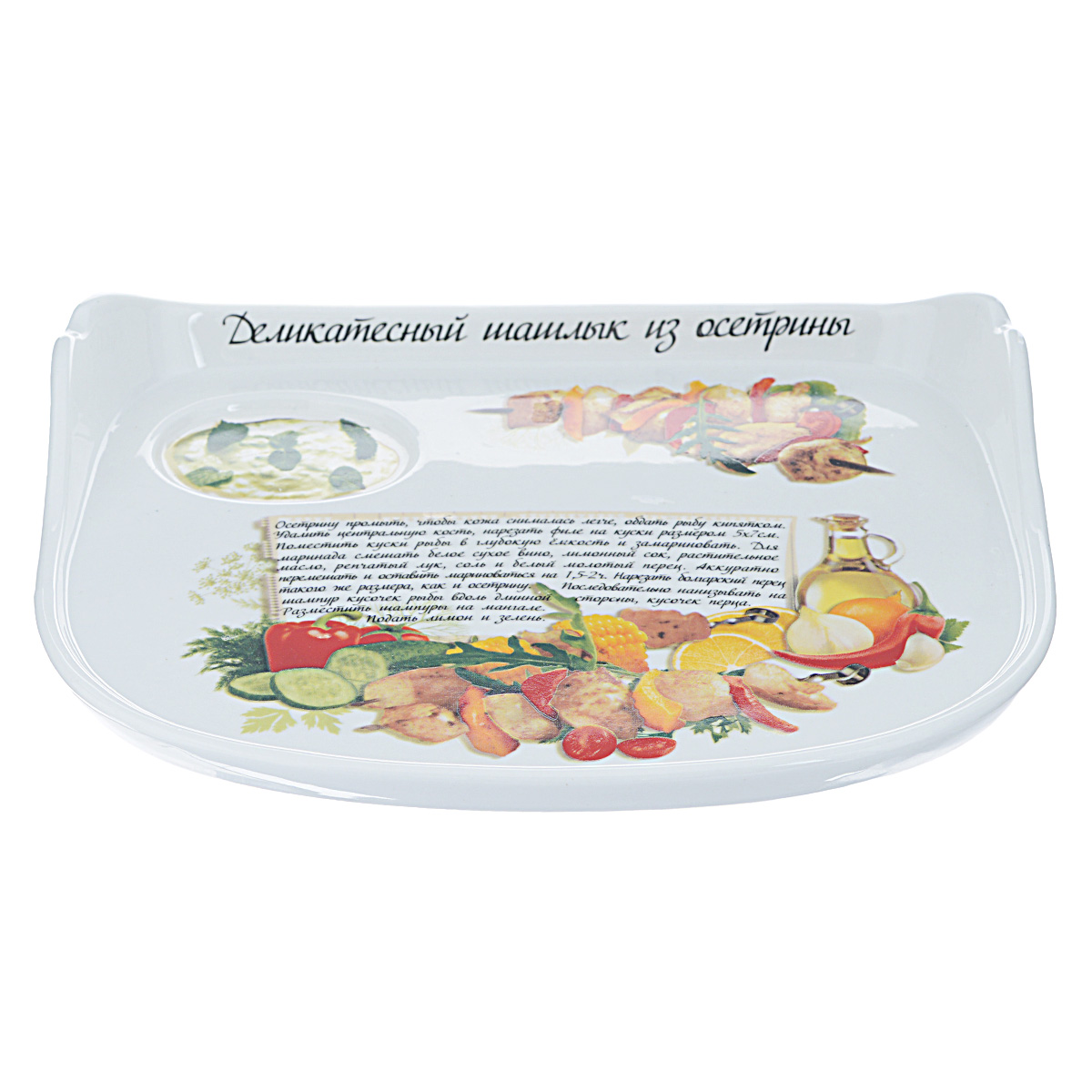 Блюдо LarangE Деликатесный шашлык из осетрины, цвет: белый, 24,5 см х 19,5 см528-340Блюдо LarangE Деликатесный шашлык из осетрины, выполненное из высококачественной керамики, предназначено для красивой сервировки шашлыка. Блюдо оснащено удобными ручками и специальным отверстием под соус. Блюдо декорировано надписью Деликатесный шашлык из осетрины и его изображением. Кроме того, для упрощения процесса приготовления прямо на блюде написан рецепт и нарисованы необходимые продукты.Блюдо LarangE Деликатесный шашлык из осетрины украсит ваш праздничный стол, а оригинальное исполнение понравится любой хозяйке. Размер блюда: 24,5 см х 19,5 см х 1 см.