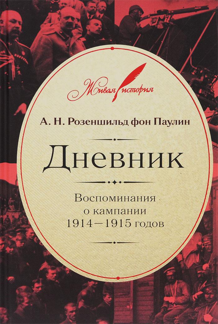 А. Н. Розеншильд фон Паулин Дневник. Воспоминания о кампании 1914-1915 годов
