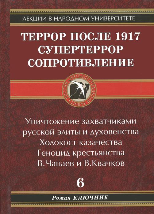 Роман Ключник Террор после 1917. Супертеррор. Сопротивление