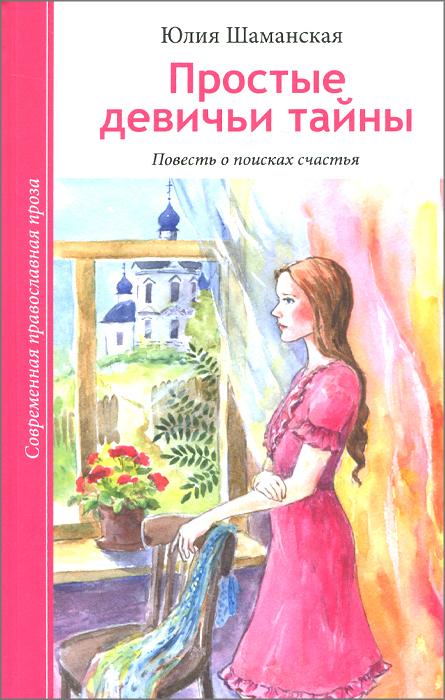 Zakazat.ru: Простые девичьи тайны. Юлия Шаманская