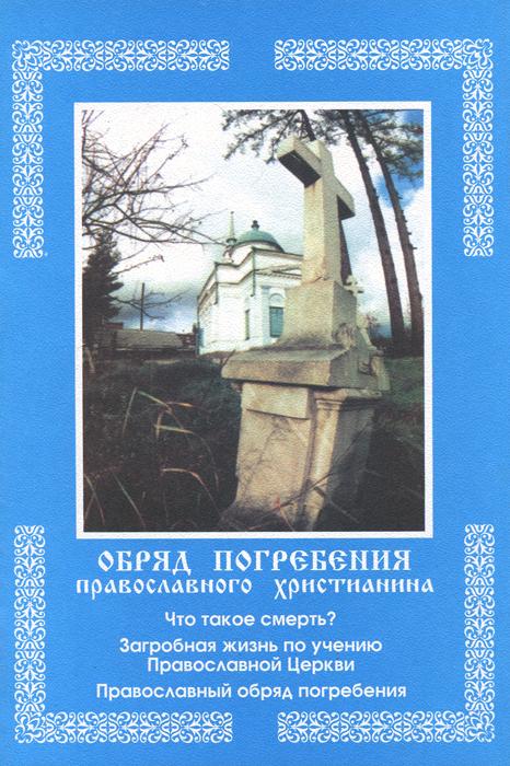 Обряд погребения православного христианина никто из нас не выйдет отсюда живым
