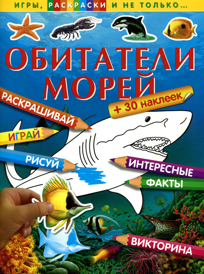 Обитатели морей (+ 30 наклеек) обитатели морей 30 наклеек