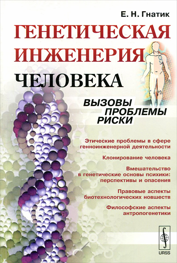 Книга Генетическая инженерия человека. Вызовы, проблемы, риски. Е. Н. Гнатик