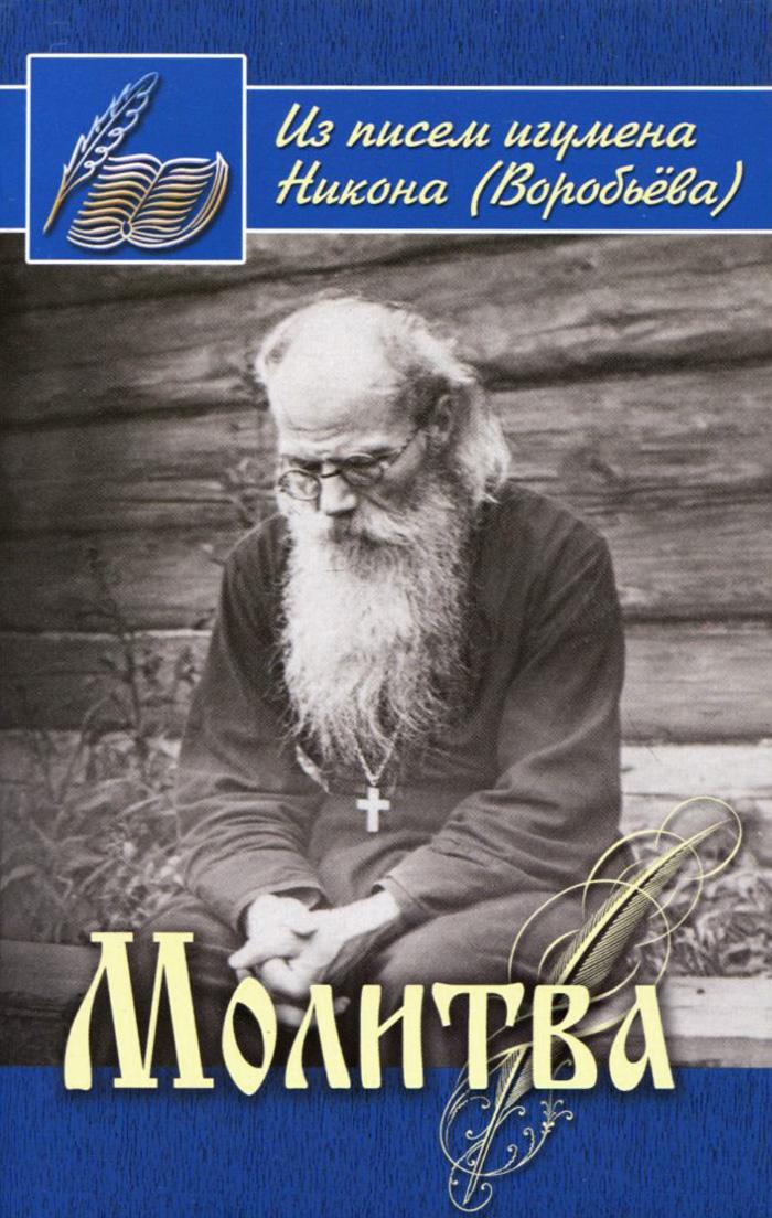 Молитва ISBN: 978-5-89424-150-0