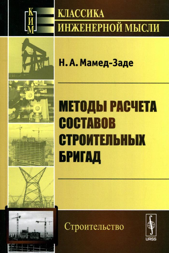 Н. А. Мамед-Заде Методы расчета составов строительных бригад