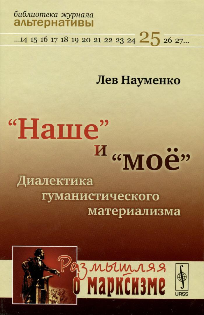 Лев Науменко Наше и мое. Диалектика гуманистического материализма дозоры и непоседа