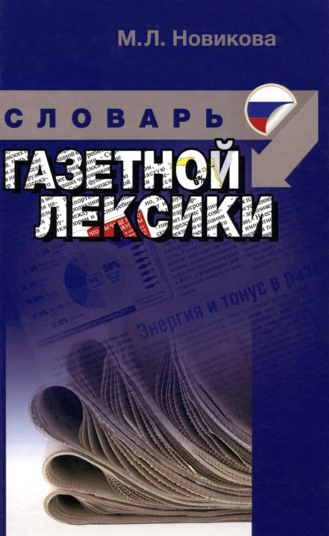 М. Л. Новикова Краткий ученый словарь газетной лексики. Учебное пособие