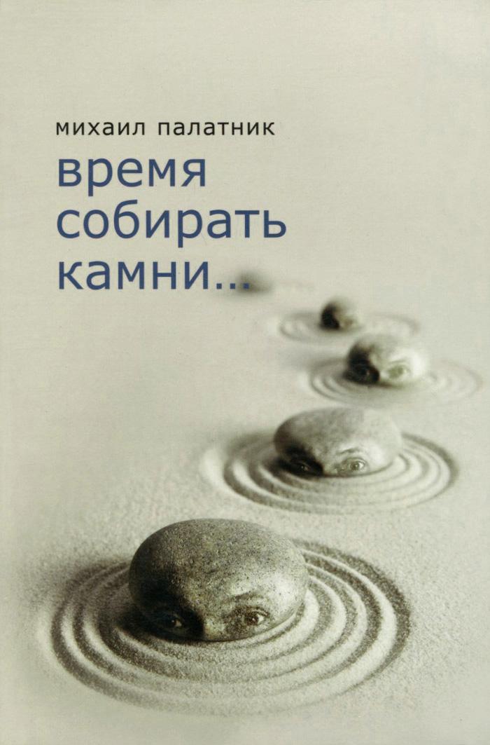 Время собирать камни.... Михаил Палатник