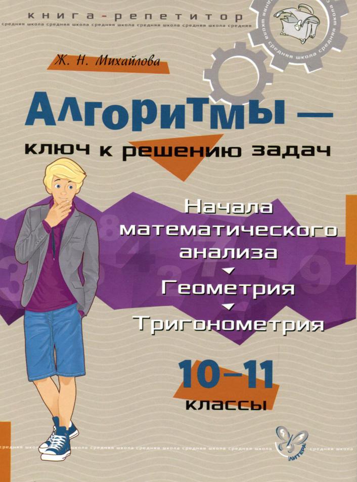 Ж. Н. Михайлова Алгоритмы - ключ к решению задач. Начала математического анализа. Геометрия. Тригонометрия. 10-11 классы куплю ж д цистерну гсм