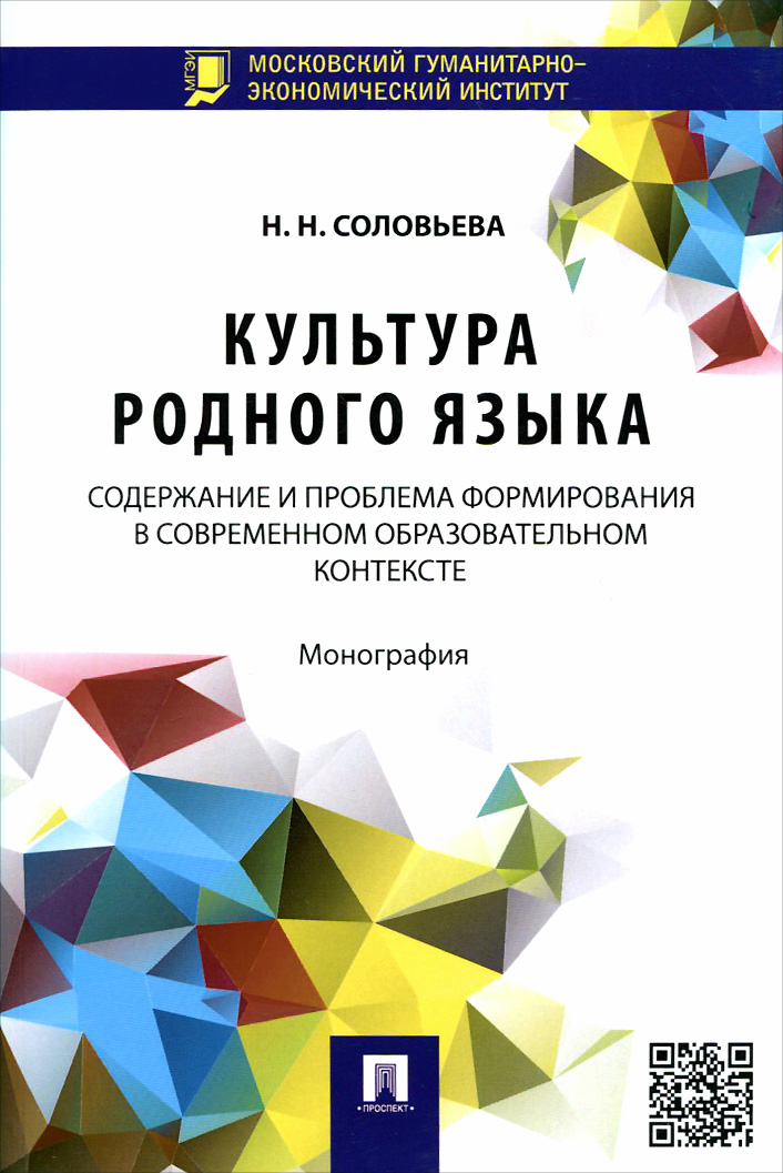 Н. Н. Соловьева Культура родного языка. Содержание и проблема формирования в современном образовательном контексте