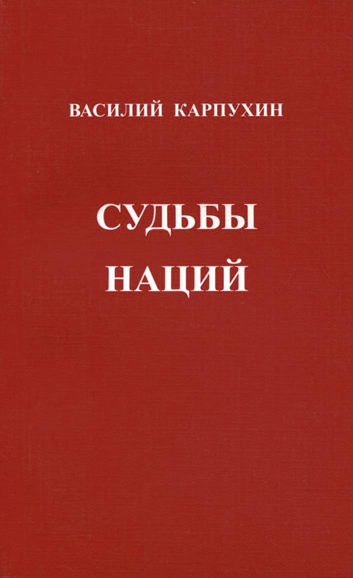 Василий Карпухин Судьбы наций