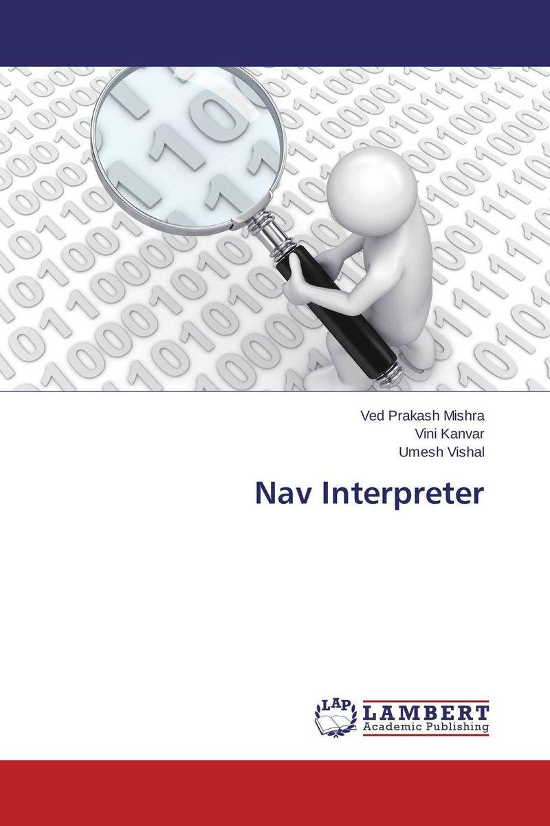 Nav Interpreter кальсоны user кальсоны
