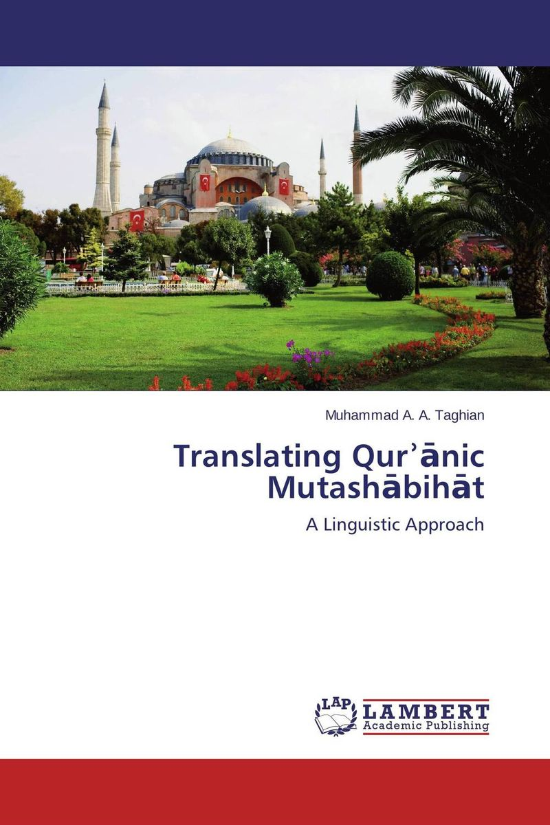 Translating Qur?anic Mutashabihat a cognitive semantics of translating metonyms in the glorious qur an