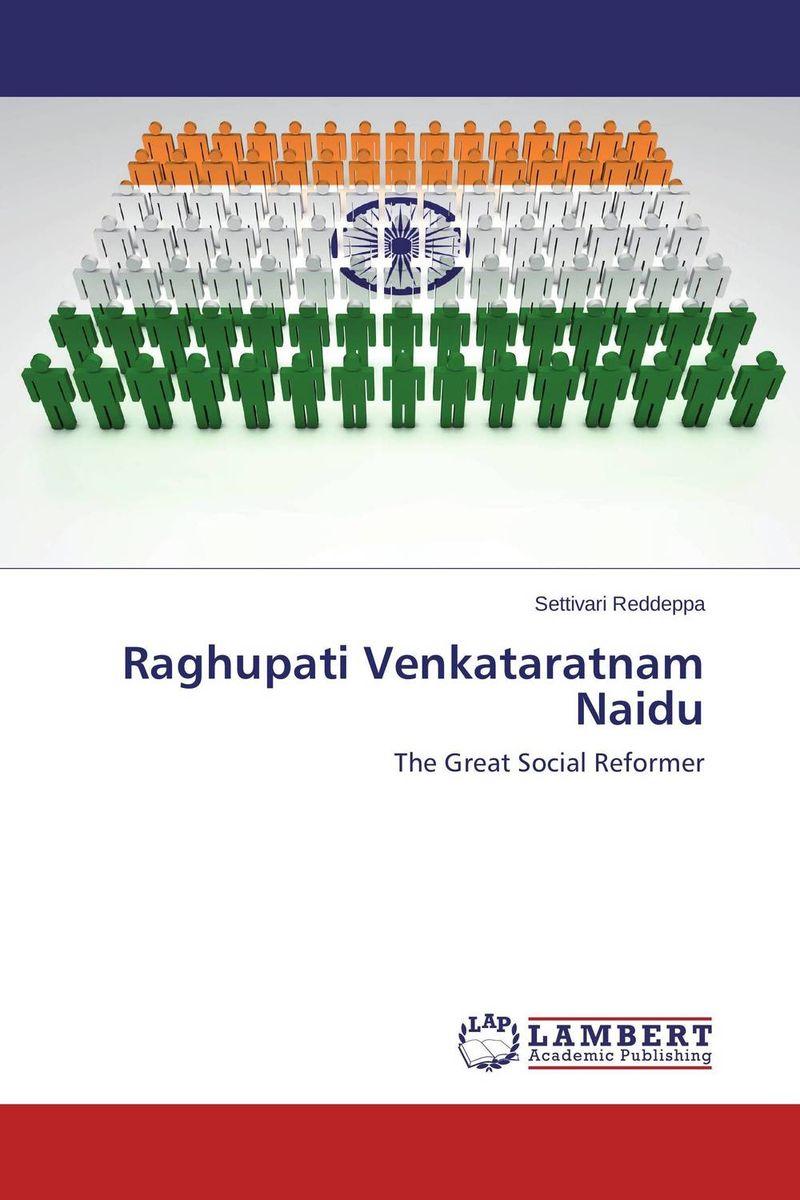 Raghupati Venkataratnam Naidu social housing in glasgow volume 2