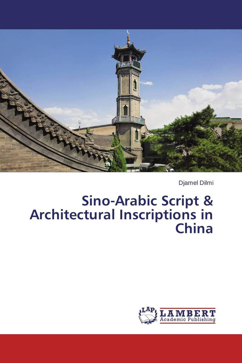 Sino-Arabic Script & Architectural Inscriptions in China duncan bruce the dream cafe lessons in the art of radical innovation