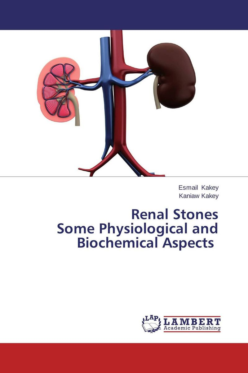 где купить Renal Stones Some Physiological and Biochemical Aspects по лучшей цене