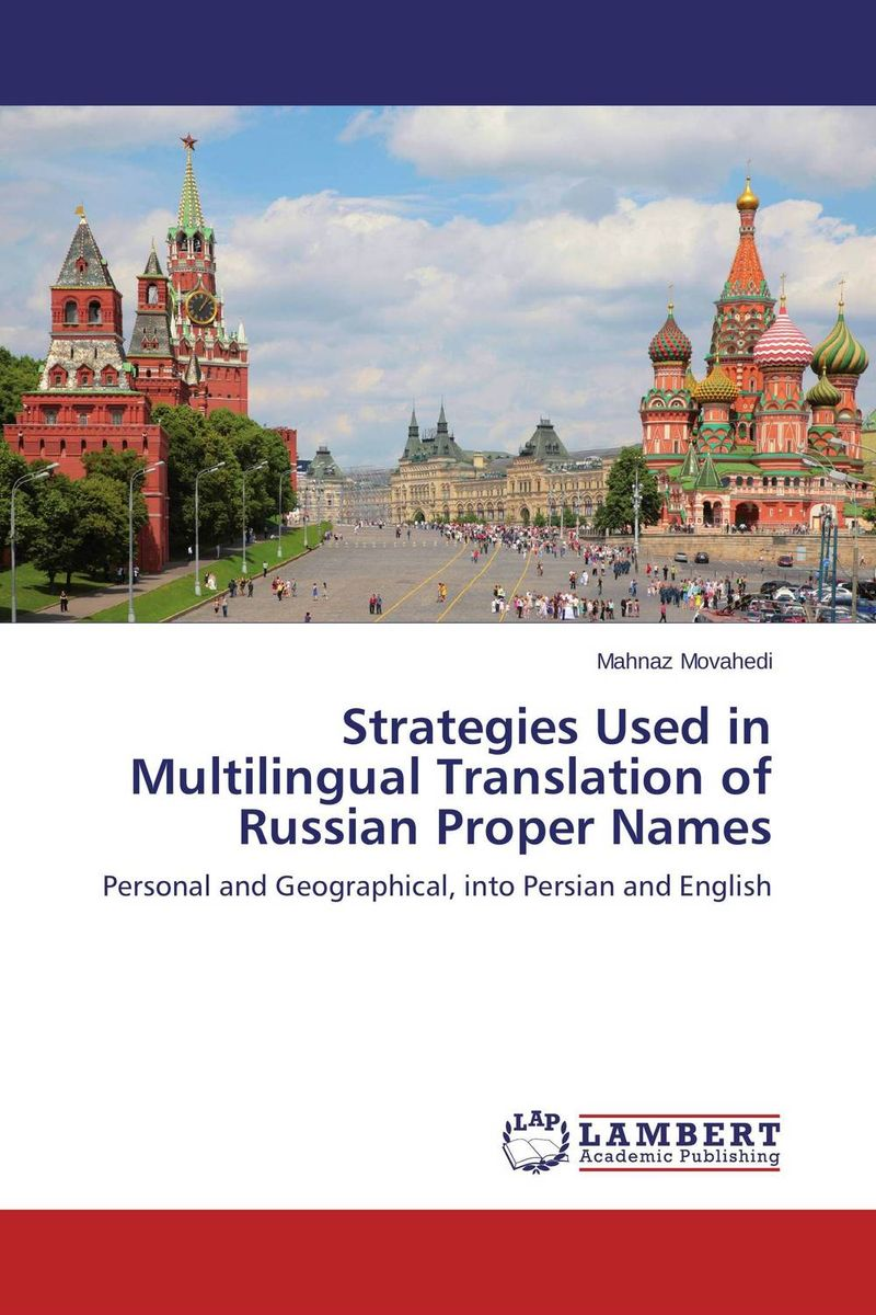 Strategies Used in Multilingual Translation of Russian Proper Names the translation of figurative language