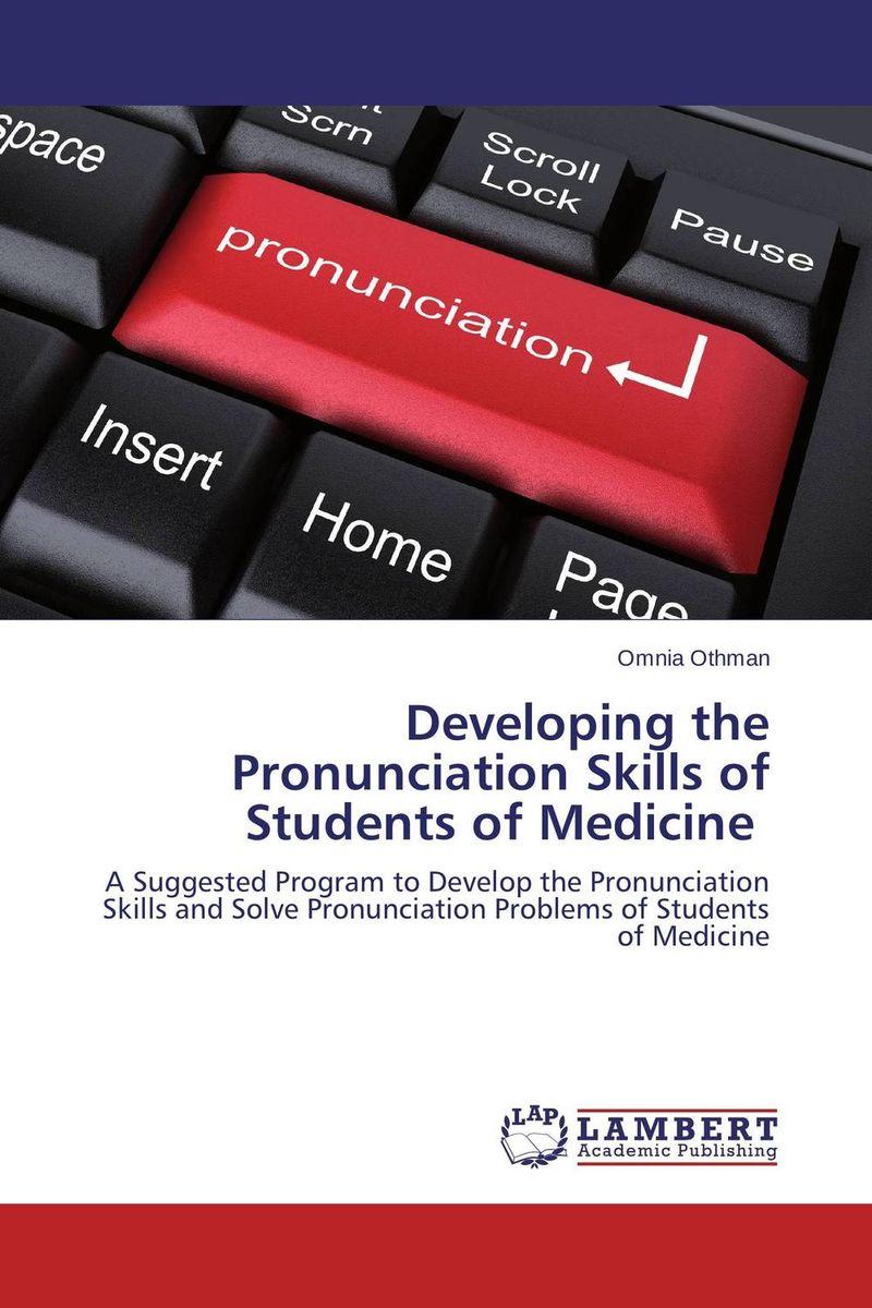 Developing the Pronunciation Skills of Students of Medicine profession english in use medicine купить онлайн