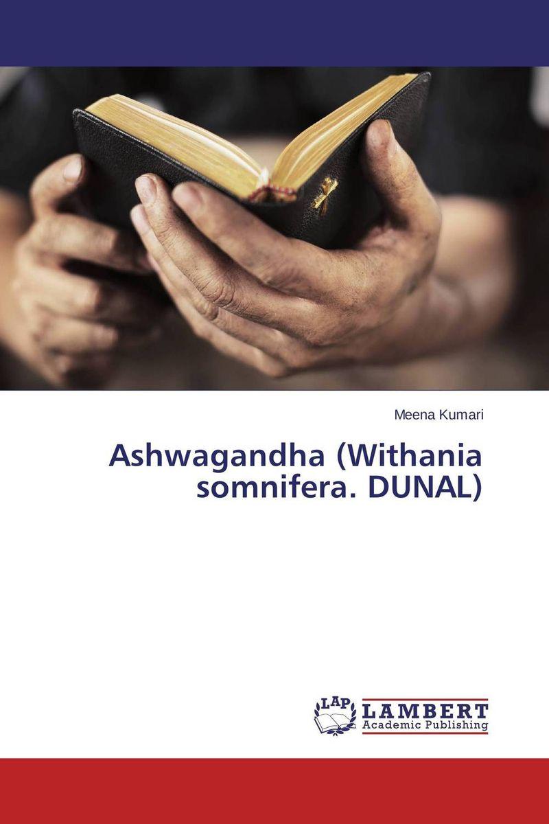Ashwagandha (Withania somnifera. DUNAL) все цены