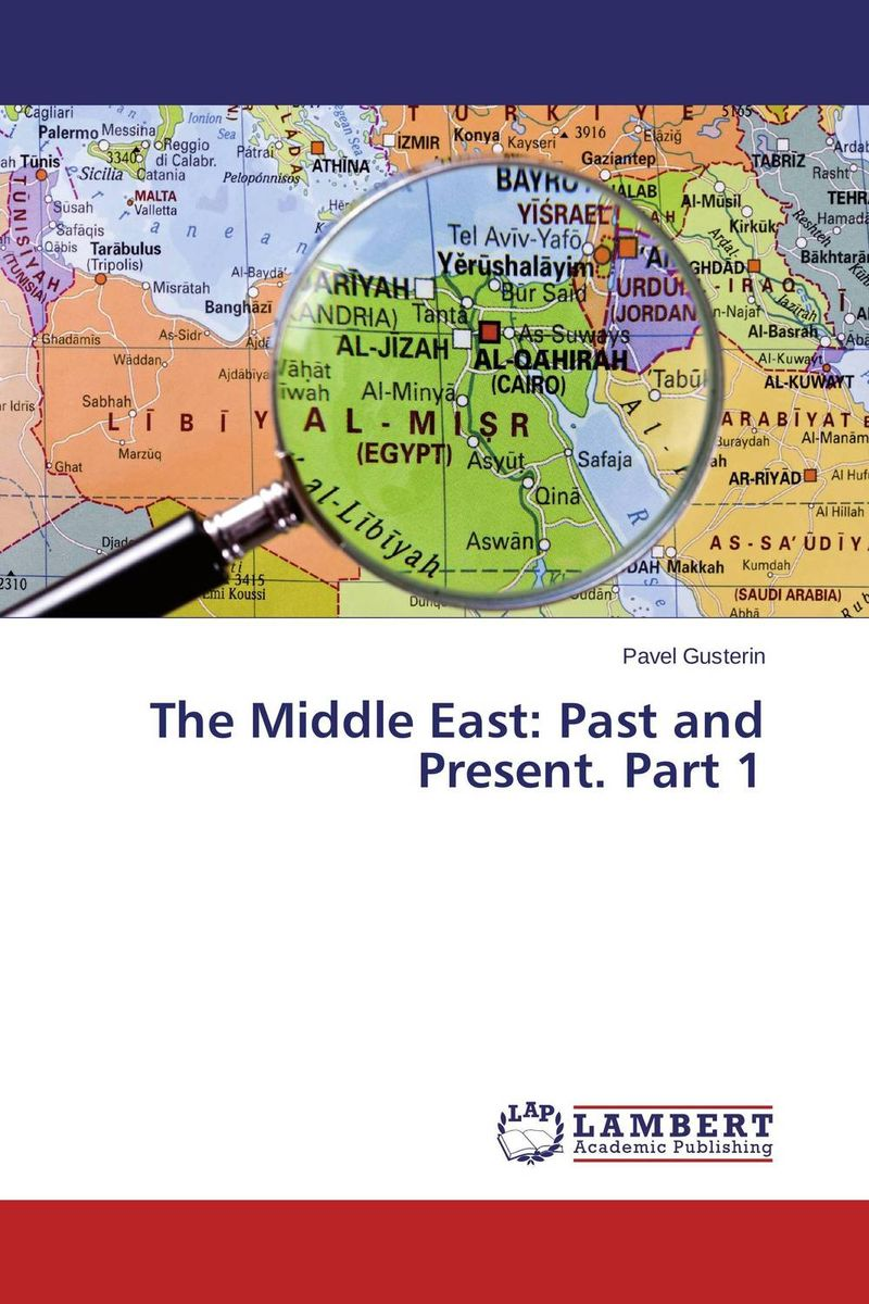 The Middle East: Past and Present. Part 1 russian phrase book