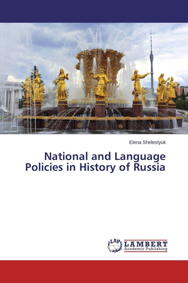 купить National and Language Policies in History of Russia по цене 2731 рублей