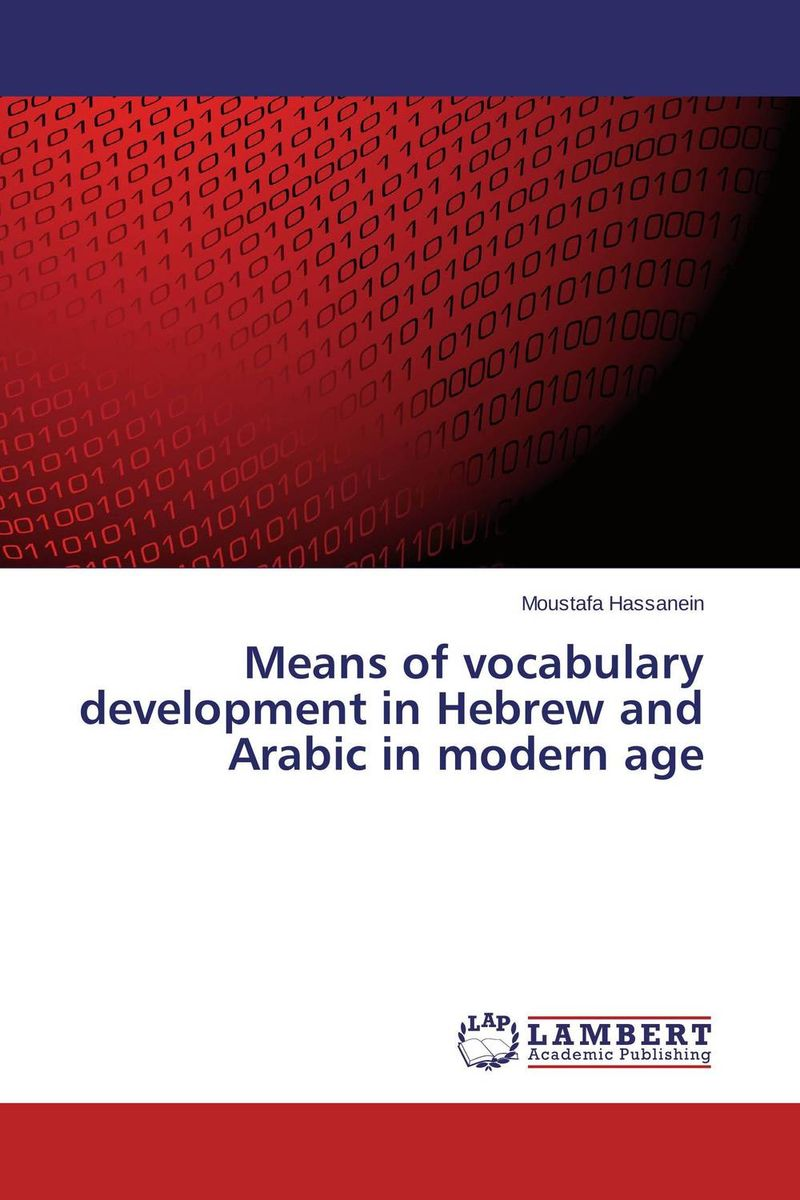 Means of vocabulary development in Hebrew and Arabic in modern age new england textiles in the nineteenth century – profits