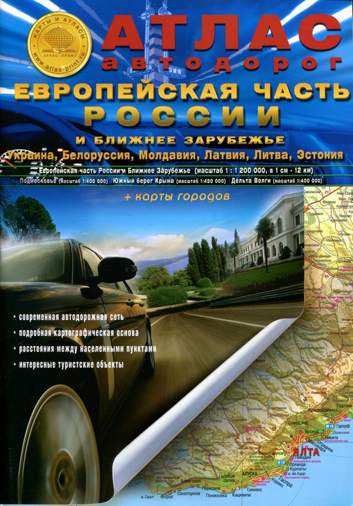 Европейская часть России и ближнее зарубежье. Атлас автодорог москва подмосковье атлас автодорог