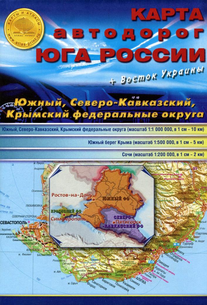 Карта автодорог Юга России + Восток Украины легенды крыма натуральный крымский травяной чай ялта 40 гр легенды крыма