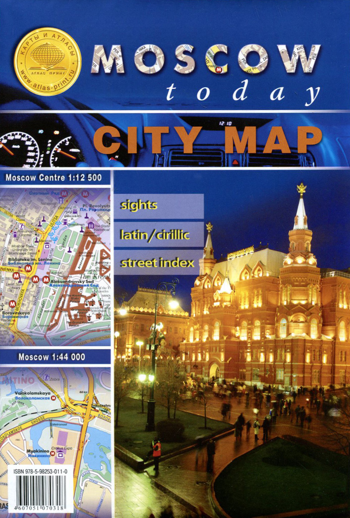 Moscow Today: City Map american crew forming cream крем для укладки волос 85 гр