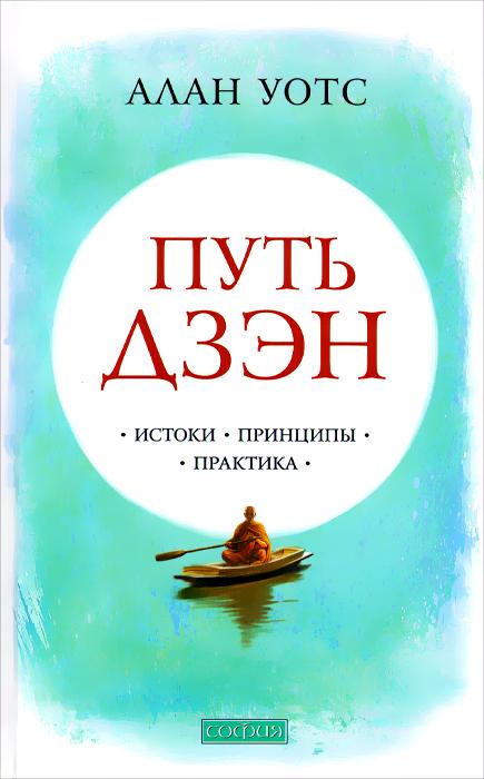 Zakazat.ru: Путь дзэн. Истоки, принципы, практика. Алан Уотс