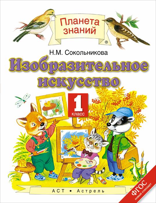 Н. М. Сокольникова Изобразительное искусство. 1 класс. Учебник н м сокольникова изобразительное искусство 3 класс