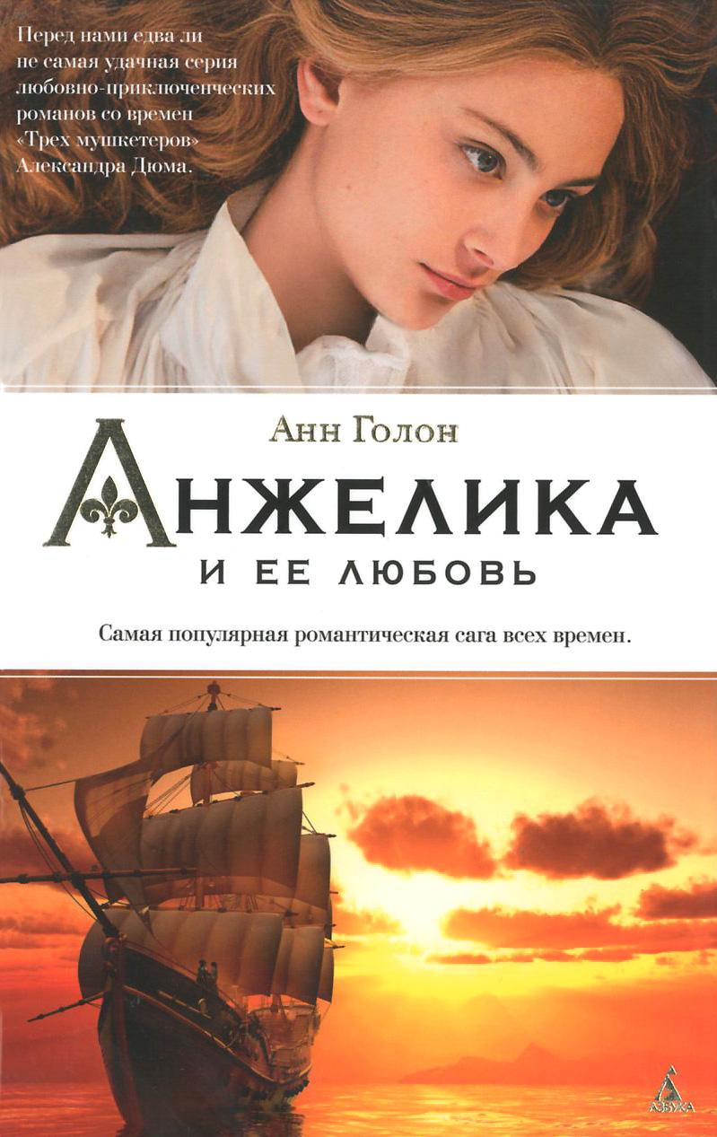 Анн Голон Анжелика и ее любовь