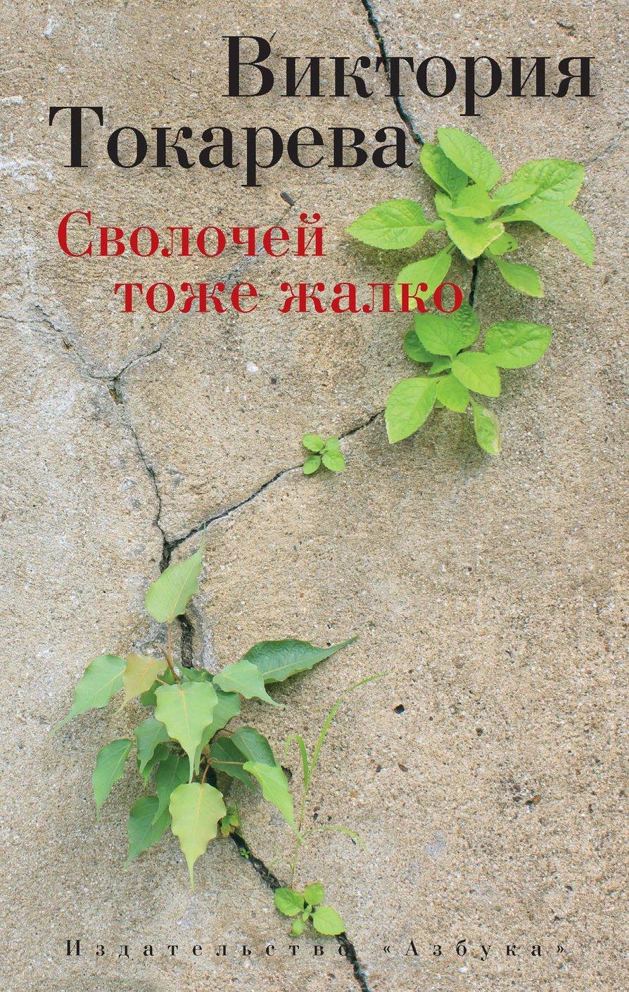Виктория Токарева Сволочей тоже жалко сценарий вашей судьбы