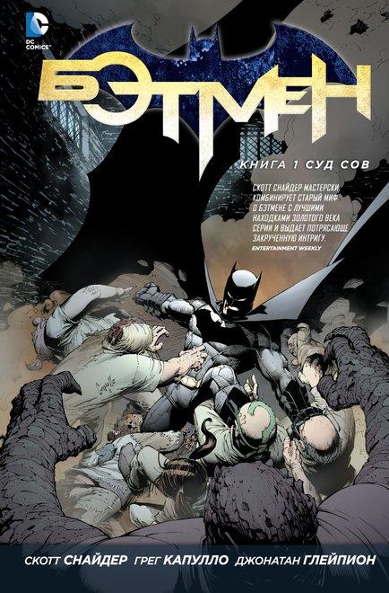 Скотт Снайдер Бэтмен. Книга 1. Суд Сов