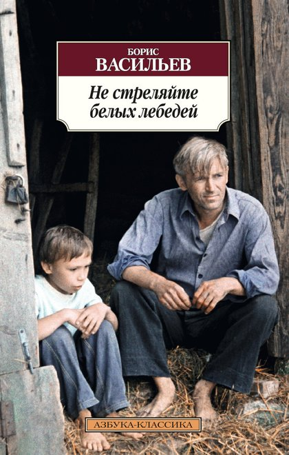 Борис Васильев Не стреляйте белых лебедей ISBN: 978-5-389-09911-1 не стреляйте белых лебедей