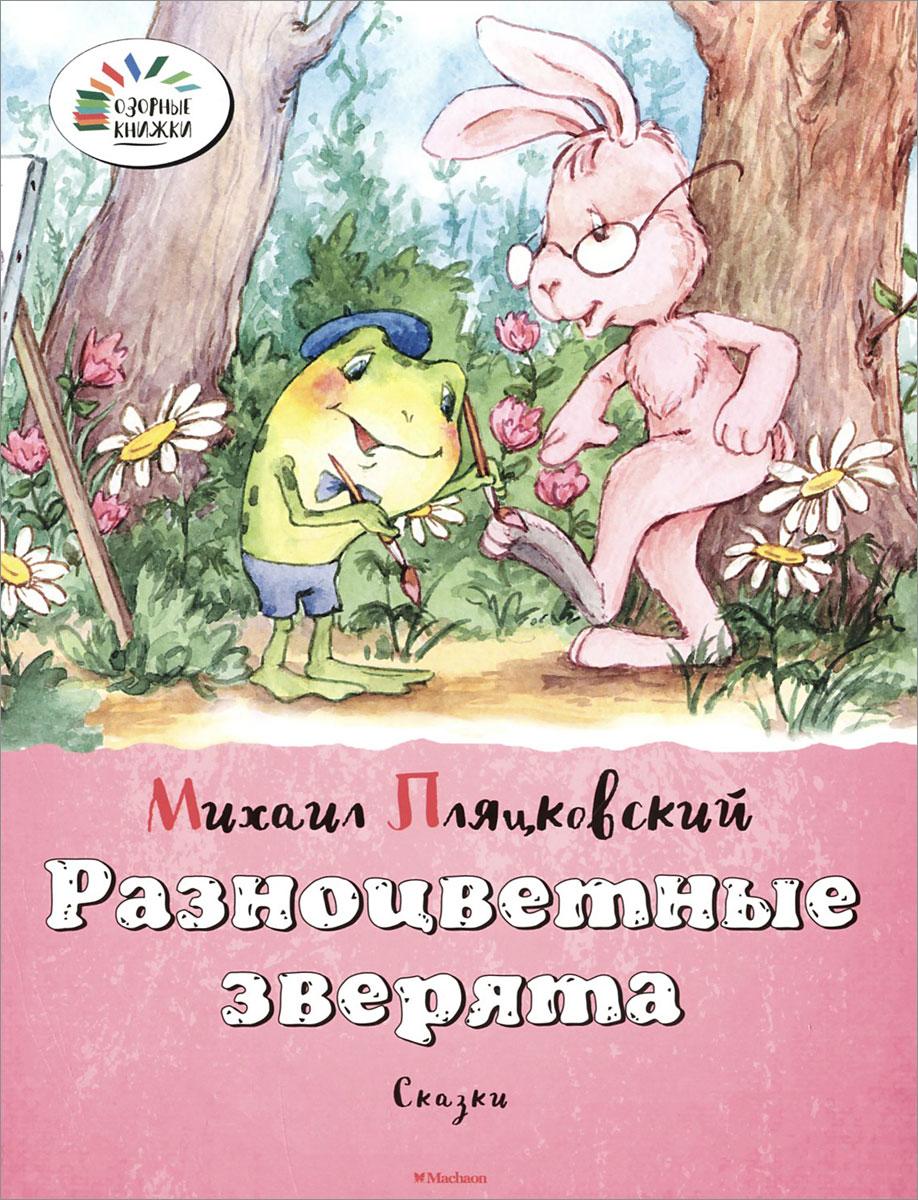 Михаил Пляцковский Разноцветные зверята. Сказки