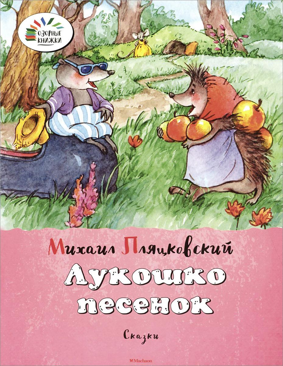 Михаил Пляцковский Лукошко песенок. Сказки