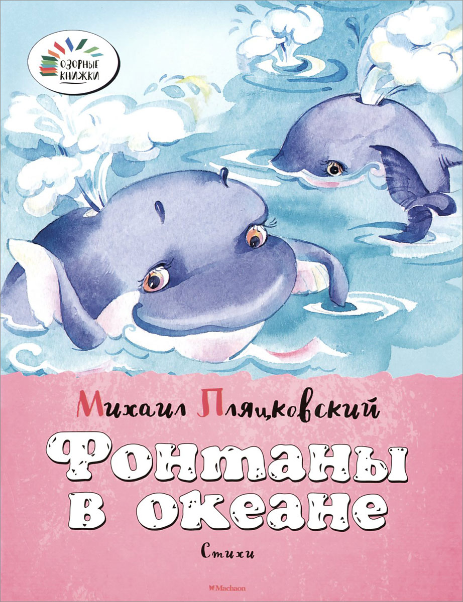 Михаил Пляцковский Фонтаны в океане. Стихи