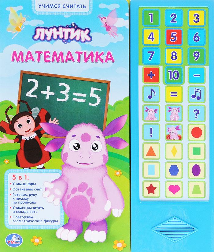 Лунтик. Учимся считать. Математика. Книжка-игрушка учимся считать повторяем цифры считаем и сравниваем раскраска