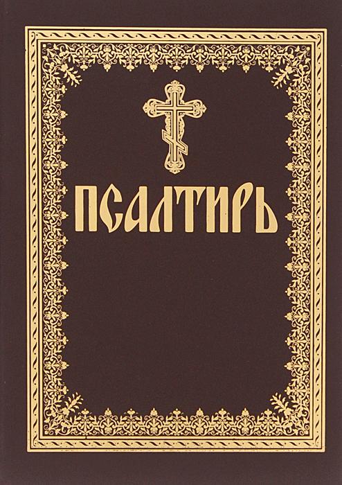 Псалтирь молитвослов и псалтирь на церковно славянском языке