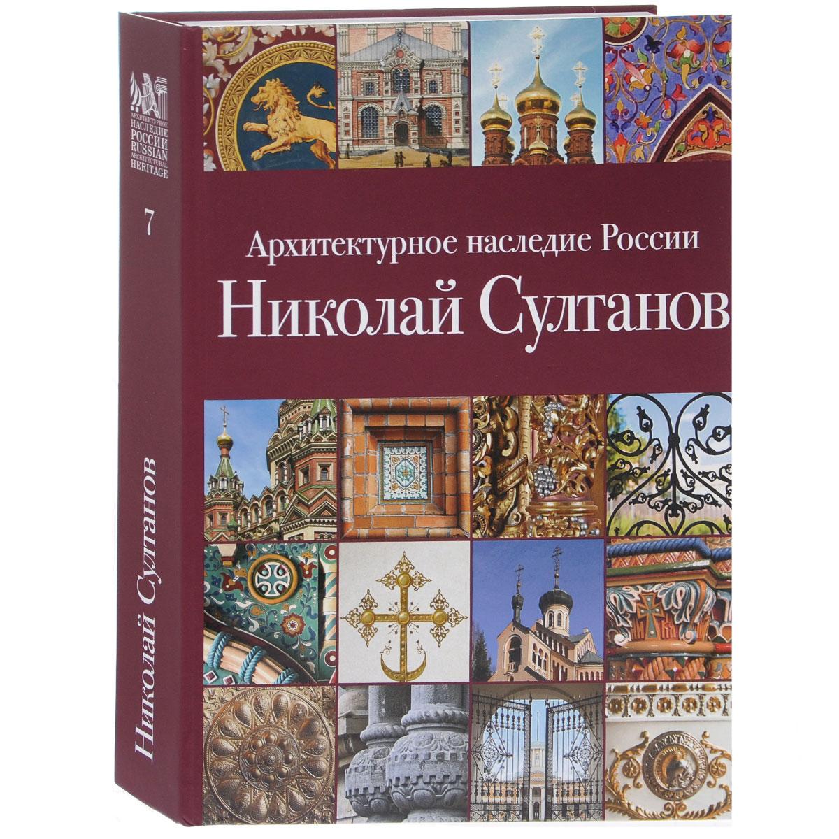 Ю. Р. Савельев Николай Султанов